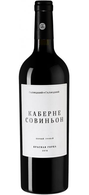 """Вино """"Красная Горка"""" Каберне Совиньон, 2018, 0.75 л"""