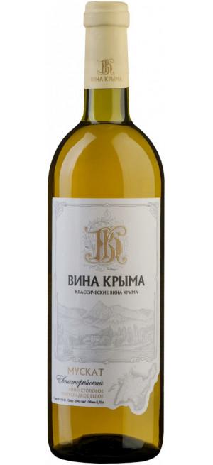 """Вино """"Вина Крыма"""", Мускат Евпаторийский, 0.75 л"""