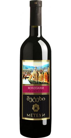 """Вино """"Метехи"""" Мукузани, 0.75 л"""